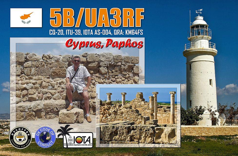 Кипр 2015